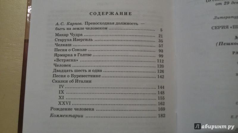 Иллюстрация 2 из 17 для Рассказы и сказки - Максим Горький   Лабиринт - книги. Источник: Zima