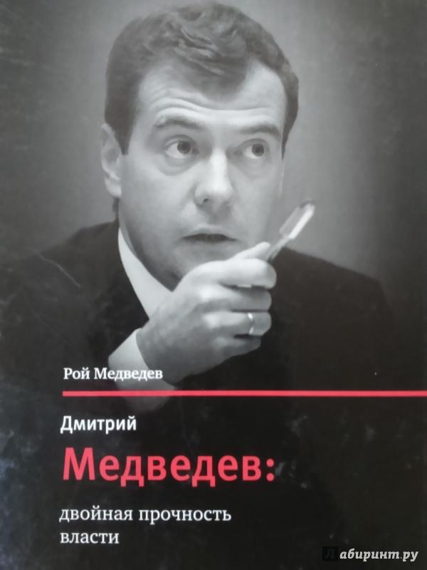 Иллюстрация 2 из 26 для Дмитрий Медведев: двойная прочность власти - Рой Медведев | Лабиринт - книги. Источник: Салус