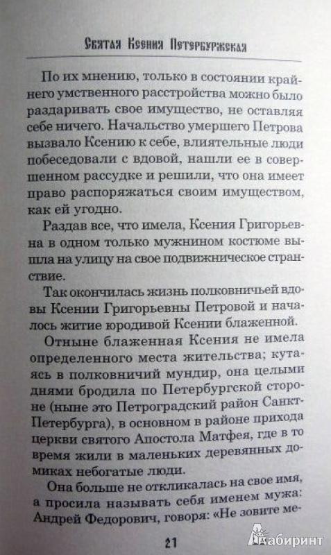 Иллюстрация 7 из 13 для Святая Ксения Петербуржская. Просите, да обрящете милость Божию! - Любовь Янковская | Лабиринт - книги. Источник: ***Лариса***