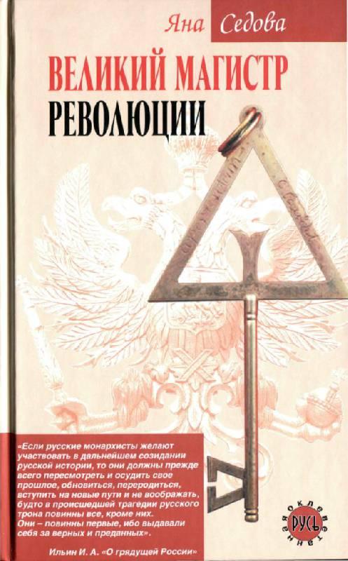 Иллюстрация 1 из 14 для Великий магистр революции - Яна Седова | Лабиринт - книги. Источник: Юта