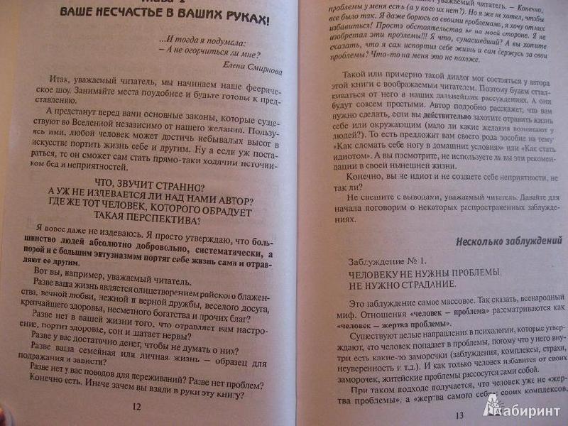 Иллюстрация 10 из 11 для Как легко и быстро испортить жизнь себе и другим - Юлия Свияш | Лабиринт - книги. Источник: Krofa