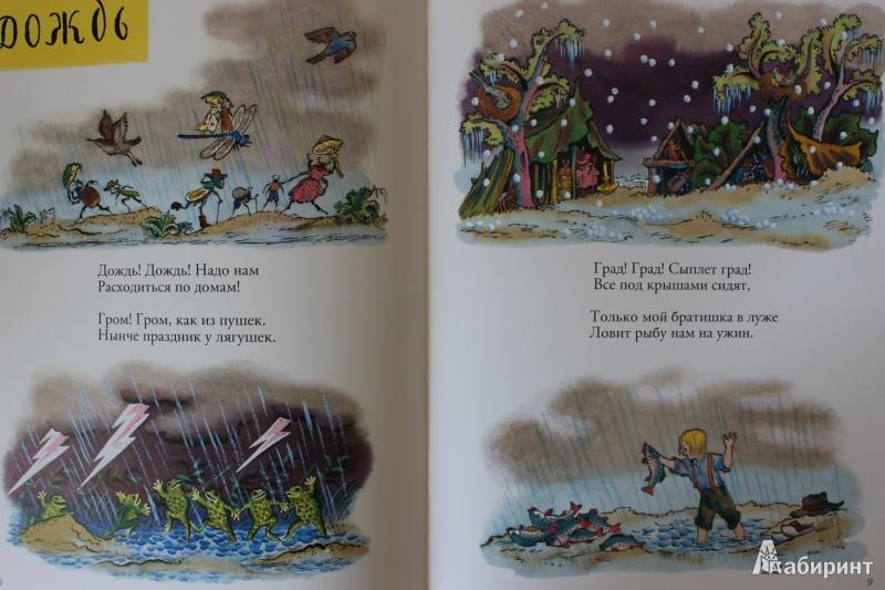 Иллюстрация 6 из 44 для Сюзон и мотылек. Французские народные песенки   Лабиринт - книги. Источник: so-vanille