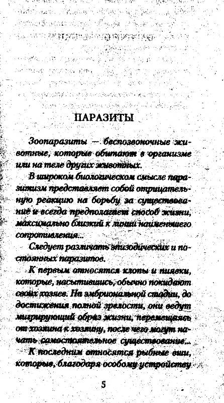 Иллюстрация 3 из 7 для Паразиты - Дафна Дюморье | Лабиринт - книги. Источник: Yuka