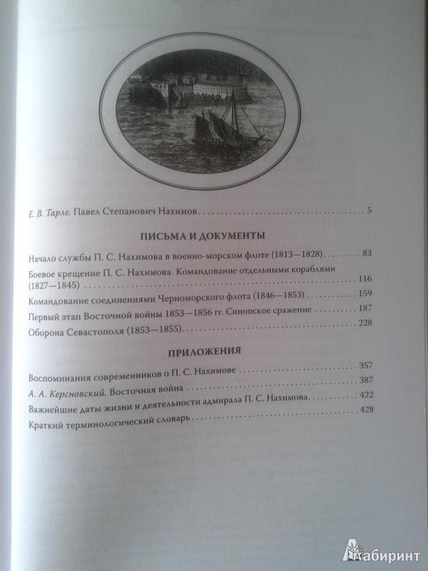 Иллюстрация 5 из 16 для Адмирал Ее Величества России - Павел Нахимов   Лабиринт - книги. Источник: Лекс