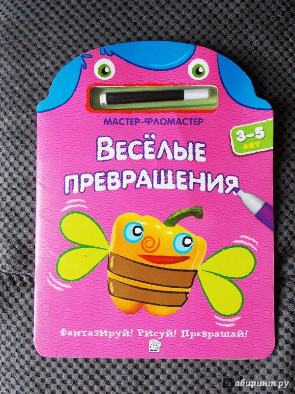 Иллюстрация 15 из 17 для Мастер-фломастер. Веселые превращения (розовая) | Лабиринт - книги. Источник: Virchenko  Lenka