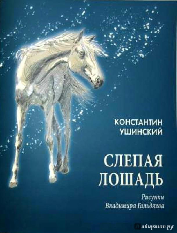 Иллюстрация 3 из 24 для Слепая лошадь - Константин Ушинский | Лабиринт - книги. Источник: Mila