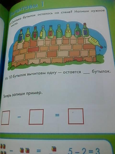 Иллюстрация 16 из 24 для Счет: Для детей 3-5 лет: Задания и упражнения для дошкольников - Кэрол Корнуэлл | Лабиринт - книги. Источник: lettrice