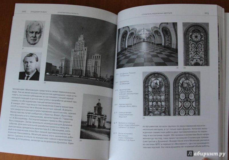 Иллюстрация 6 из 8 для Архитекторы и власть - Владимир Резвин | Лабиринт - книги. Источник: Catherine