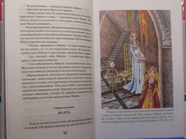 Иллюстрация 5 из 7 для Принцесса и гоблины - Джордж Макдональд | Лабиринт - книги. Источник: personok