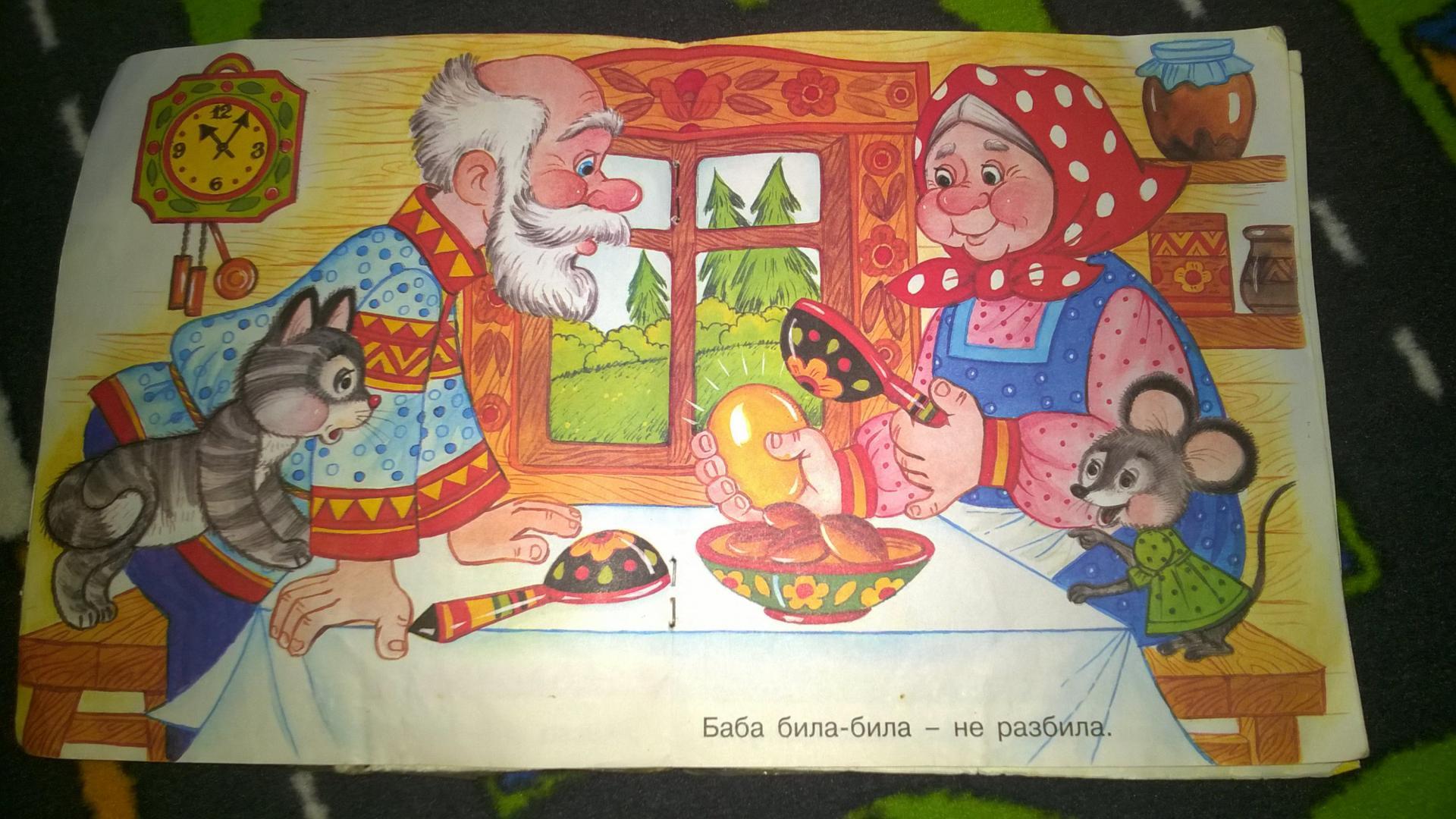 пикантность курочка ряба картинки для книжки малышки юном