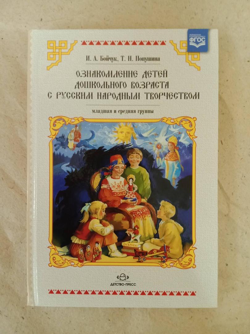 Иллюстрация 3 из 7 для Ознакомление детей младшего и среднего возраста с русским народным творчеством. ФГОС - Бойчук, Попушина | Лабиринт - книги. Источник: Маркона