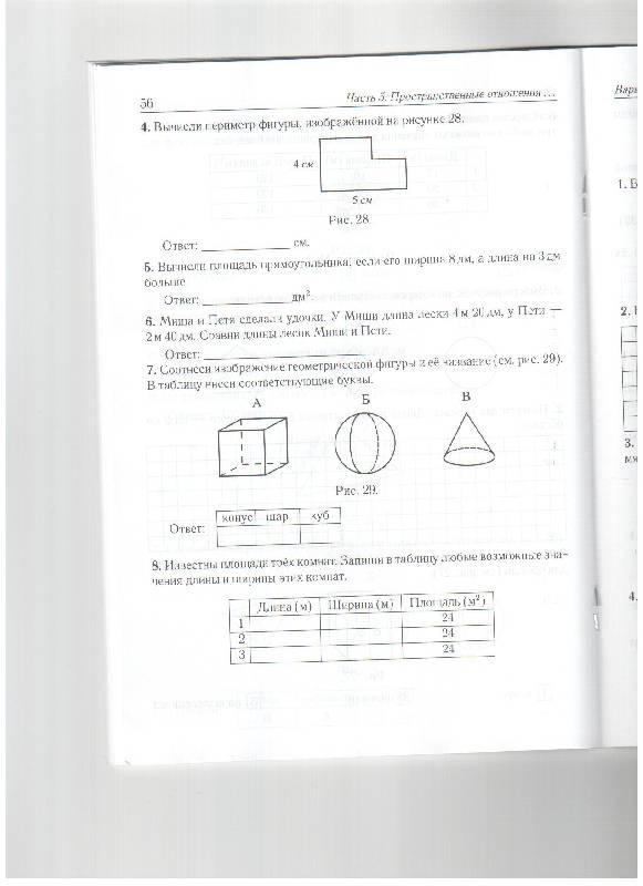 Иллюстрация 7 из 10 для Математика. 3 класс. Тематические тесты. Тренировочная тетрадь - Стародубцева, Ольховая, Иванова | Лабиринт - книги. Источник: Капочка