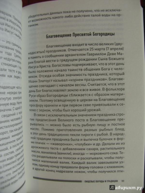 Иллюстрация 8 из 16 для Священная кухня. Религия и питание - Смолянский, Лифляндский | Лабиринт - книги. Источник: manuna007