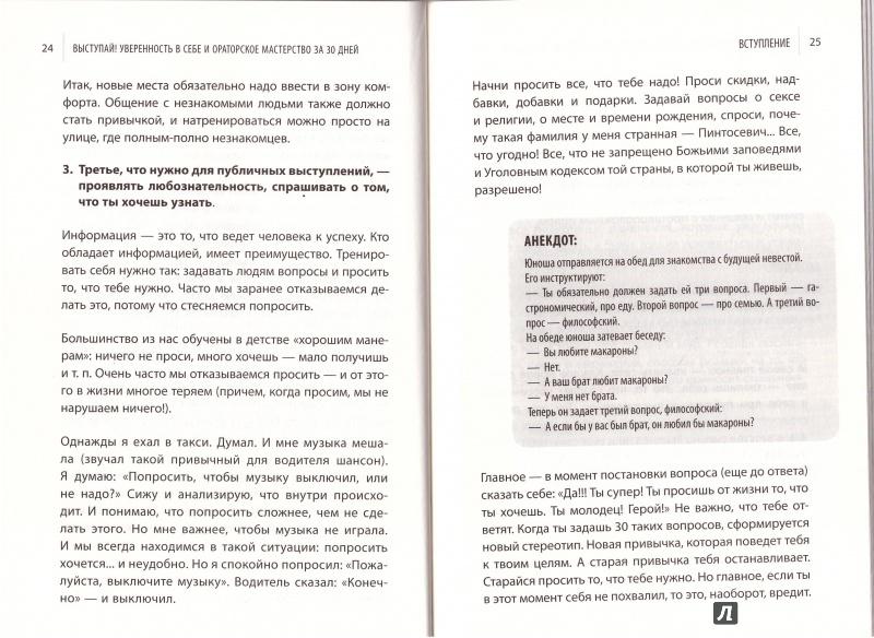 Иллюстрация 3 из 9 для Выступай! Уверенность в себе и ораторское мастерство за 30 дней - Ицхак Пинтосевич | Лабиринт - книги. Источник: Зайцев  Дмитрий