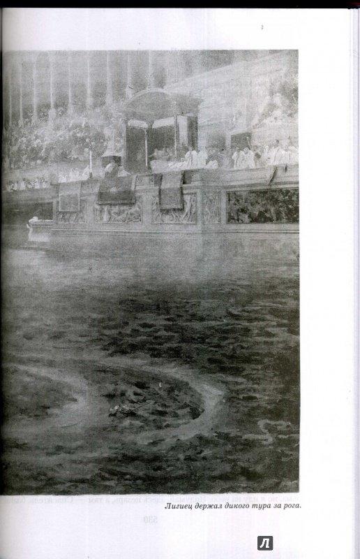 Иллюстрация 13 из 37 для Камо грядеши. Роман в 3-х частях из эпохи Нерона - Генрик Сенкевич   Лабиринт - книги. Источник: Ольга