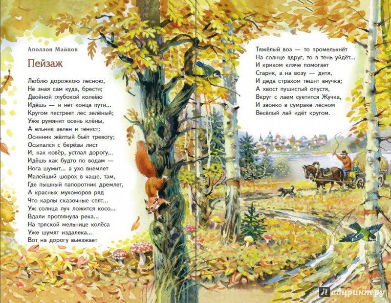 стихи русских классиков про осень вполне возможно, что
