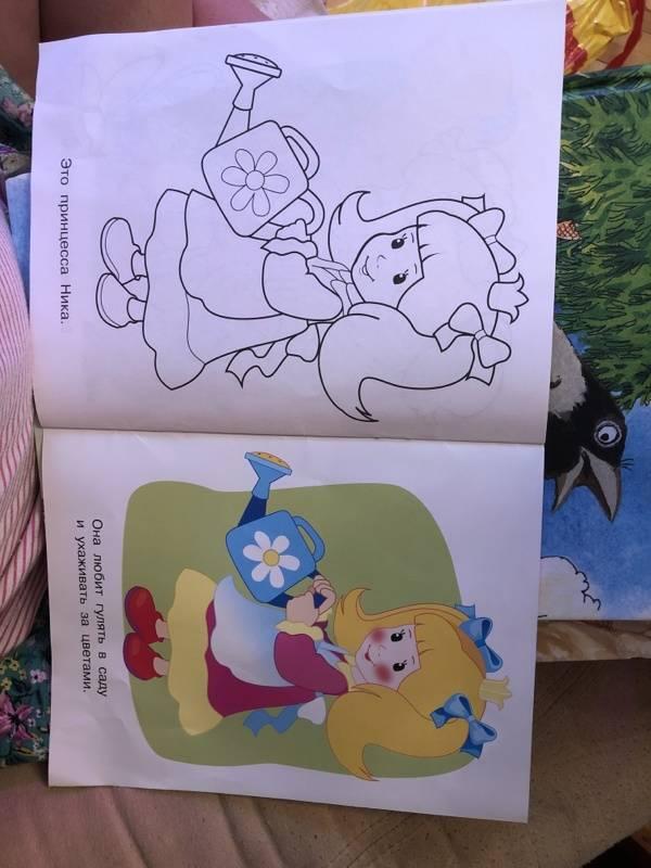 Иллюстрация 18 из 18 для Маленькие принцессы | Лабиринт - книги. Источник: Лабиринт