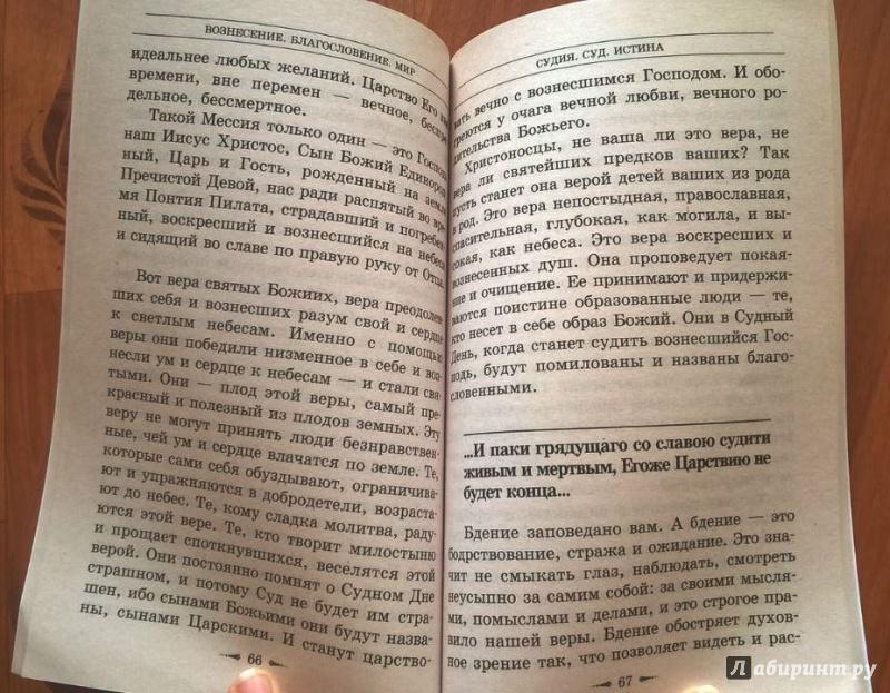 Иллюстрация 22 из 27 для Во что мы верим? Объяснение Символа веры - Святитель Николай Сербский (Велимирович)   Лабиринт - книги. Источник: Гусева  Татьяна