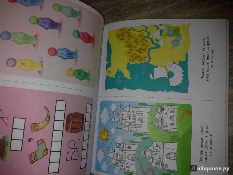 Иллюстрация 6 из 32 для Раскраска на каникулы для ...