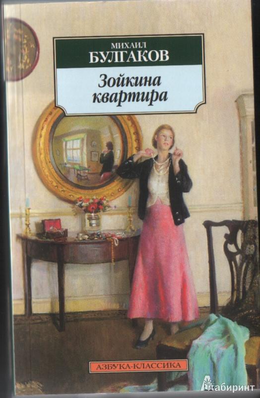 Иллюстрация 1 из 11 для Зойкина квартира - Михаил Булгаков | Лабиринт - книги. Источник: Станислав Кузин
