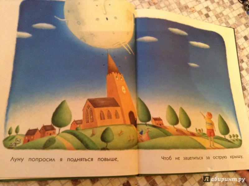 Иллюстрация 6 из 31 для Прогулка с Луной - Кэролин Кертис | Лабиринт - книги. Источник: Липатова  Наталия