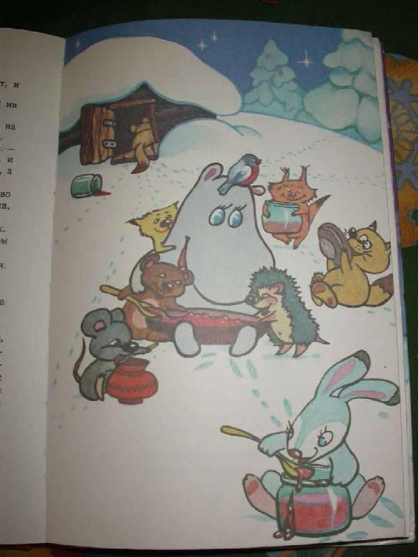 Иллюстрация 15 из 24 для Все о Муми-Троллях. Волшебная зима: Повести-сказки - Туве Янссон | Лабиринт - книги. Источник: САР