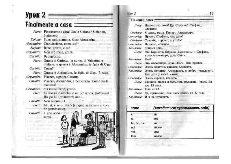 Иллюстрация 15 из 22 для Итальянский за 30 дней: учебное пособие - Фраттола, Костантино   Лабиринт - книги. Источник: Юта