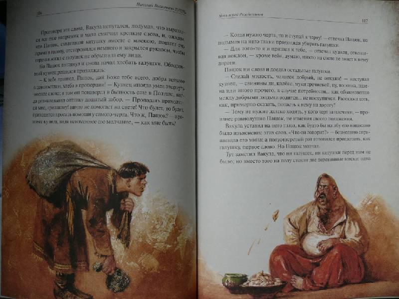 Иллюстрация 44 из 94 для Вечера на хуторе близ Диканьки - Николай Гоголь | Лабиринт - книги. Источник: Аврора
