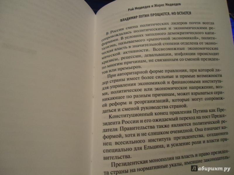 Иллюстрация 21 из 26 для Дмитрий Медведев: двойная прочность власти - Рой Медведев   Лабиринт - книги. Источник: Лабиринт