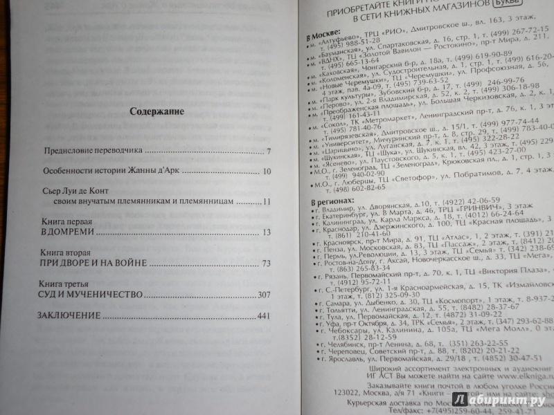 Иллюстрация 13 из 16 для Личные воспоминания о Жанне Д'Арк сьера Луи де Конта, ее пажа и секретаря - Марк Твен | Лабиринт - книги. Источник: Danielle