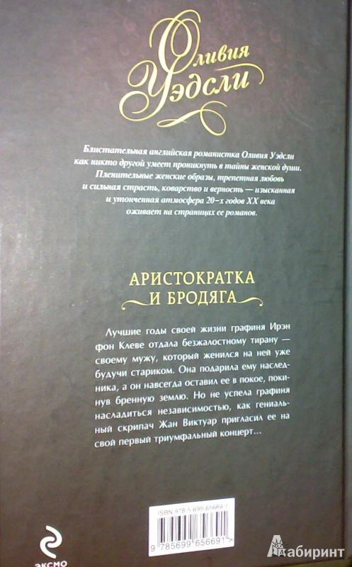Иллюстрация 3 из 5 для Аристократка и бродяга - Оливия Уэдсли | Лабиринт - книги. Источник: Леонид Сергеев