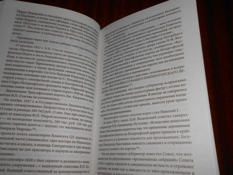 Иллюстрация 6 из 12 для Екатерингоф. От императорской резиденции до рабочих окраин - Владимир Ходанович | Лабиринт - книги. Источник: Леан