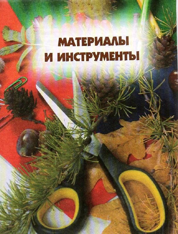 Иллюстрация 9 из 22 для Большая книга поделок - Ольга Белякова   Лабиринт - книги. Источник: Zhanna