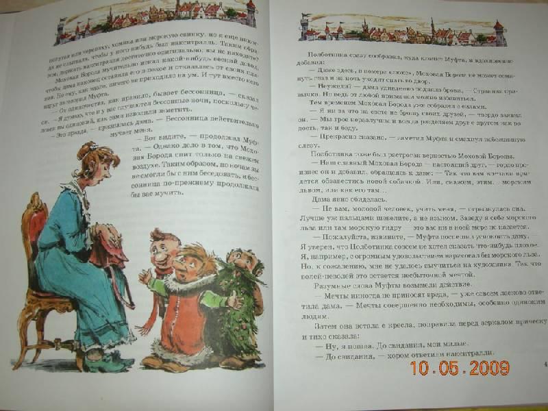 Иллюстрация 5 из 47 для Муфта, Полботинка и Моховая Борода. Новые приключения - Эно Рауд | Лабиринт - книги. Источник: Соловей