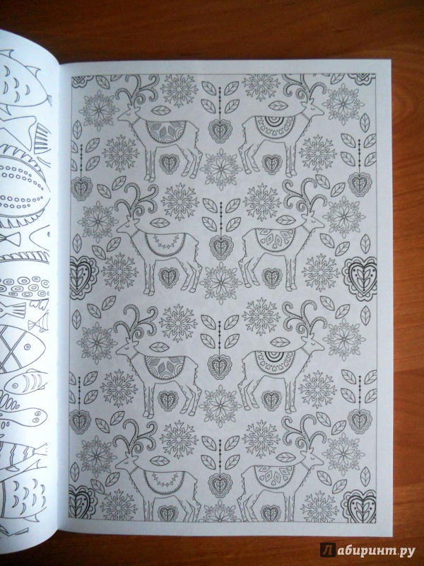 Иллюстрация 43 из 62 для Скандинавские узоры. Раскрашиваем ...