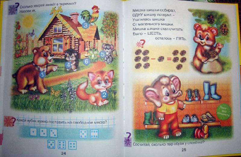 Иллюстрация 14 из 19 для Учимся писать цифры. Стихи и прописи - Татьяна Комзалова | Лабиринт - книги. Источник: АннаЛ