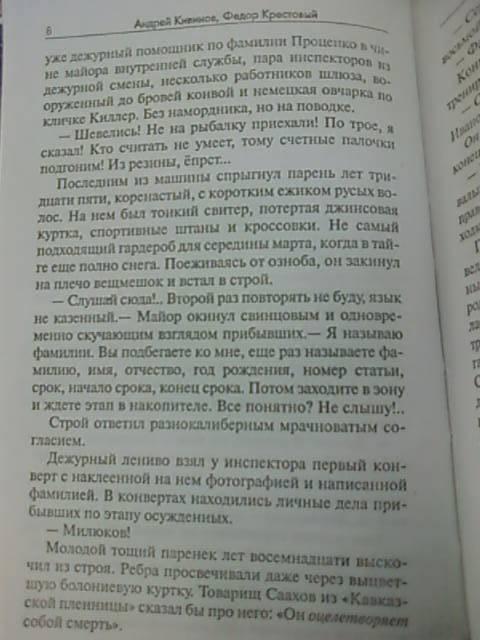 Иллюстрация 7 из 8 для Каникулы строгого режима - Кивинов, Крестовый | Лабиринт - книги. Источник: lettrice