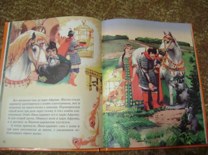Иллюстрация 36 из 39 для Любимые волшебные сказки | Лабиринт - книги. Источник: Batterfly