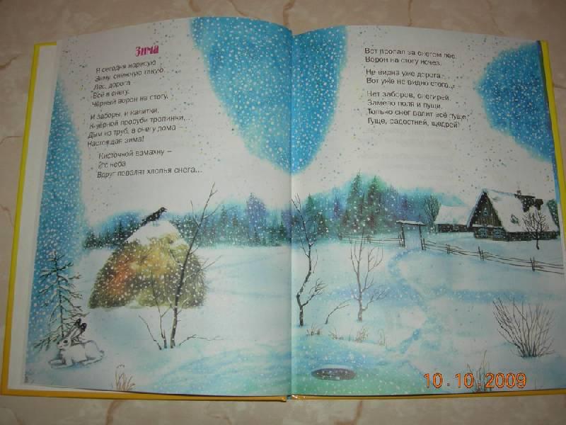 Рисунок к стихотворению сергея козлова июль