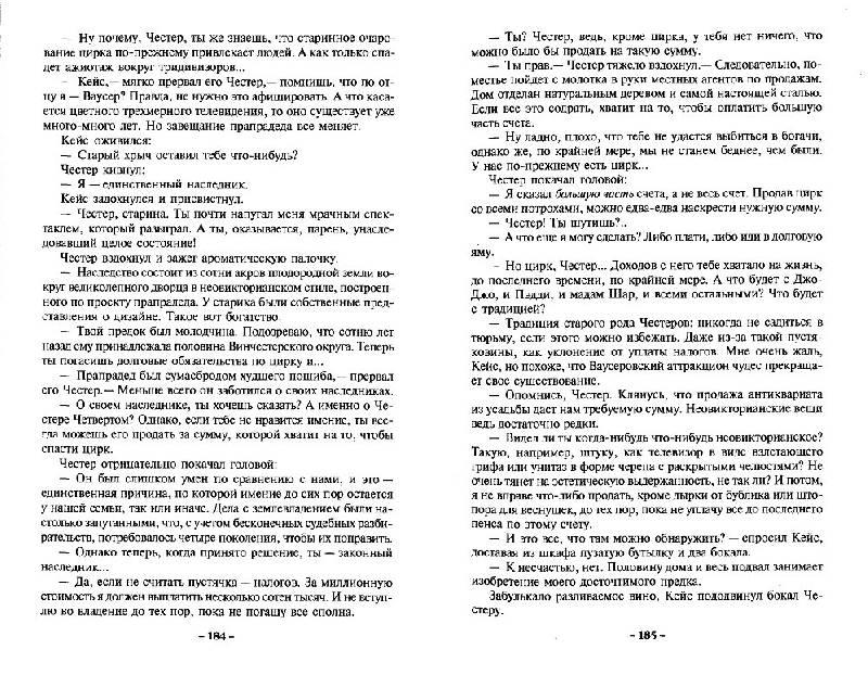 Иллюстрация 7 из 13 для Берег Динозавров: Фантастические романы - Кейт Лаумер | Лабиринт - книги. Источник: Рыженький