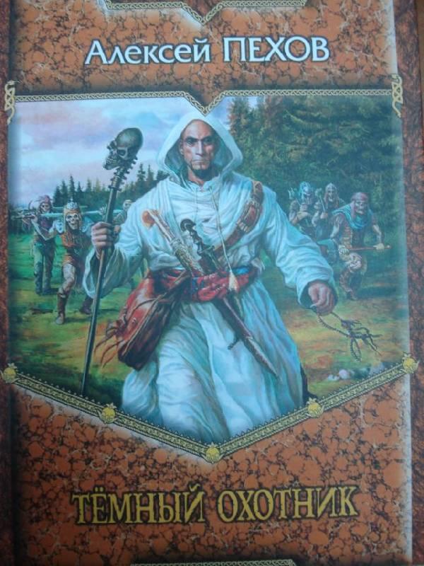 Иллюстрация 1 из 6 для Темный Охотник: Рассказы - Алексей Пехов | Лабиринт - книги. Источник: rizik