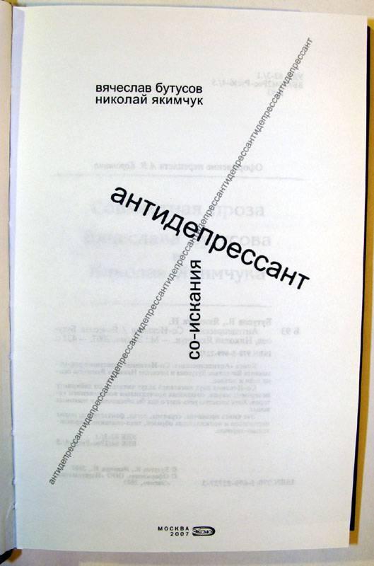 Иллюстрация 1 из 8 для Антидепрессант. Со-Искания - Бутусов, Якимчук | Лабиринт - книги. Источник: bukvoedka
