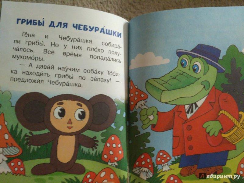 Иллюстрация 11 из 18 для Маленькие сказочки про Чебурашку и Крокодила Гену - Эдуард Успенский   Лабиринт - книги. Источник: Лабиринт