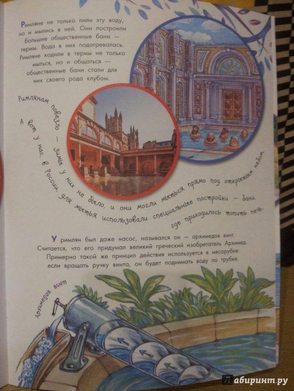 Иллюстрация 8 из 21 для Почему из крана вода течёт? - П. Волцит | Лабиринт - книги. Источник: AjNoel