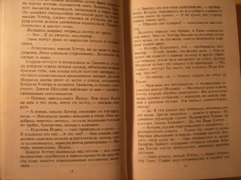Иллюстрация 8 из 8 для Трагедия Игрек. Детектвные роман, рассказы - Эллери Квин | Лабиринт - книги. Источник: Dorsi