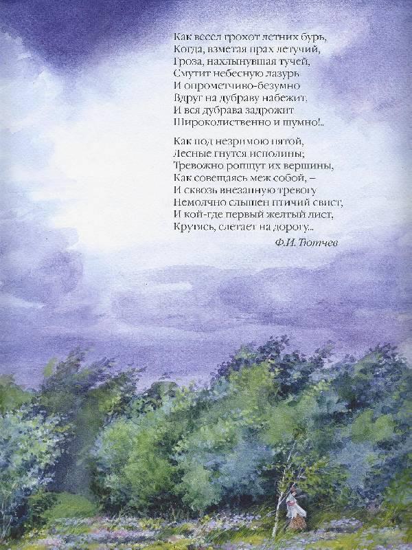 около первый день лета стихи поэтов написать