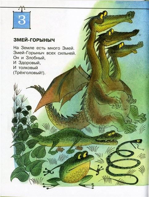 Иллюстрация 3 из 41 для Азбука Бабы Яги - Андрей Усачев | Лабиринт - книги. Источник: Гостья