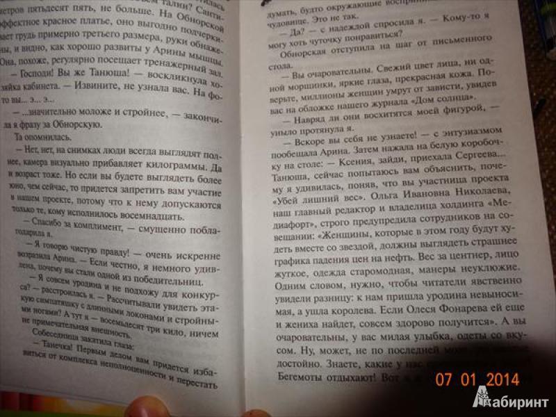 Иллюстрация 5 из 19 для Толстушка под прикрытием - Дарья Донцова | Лабиринт - книги. Источник: terranova