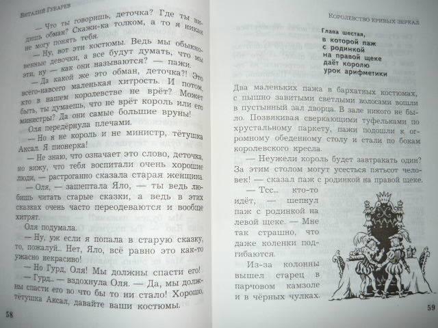 Иллюстрация 9 из 10 для Королевство кривых зеркал: Повесть - Виталий Губарев | Лабиринт - книги. Источник: Ромашка:-)