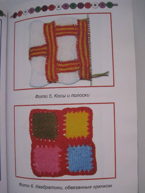 Иллюстрация 21 из 33 для Вязаный пэчворк для дома и дачи: подушки, покрывала, пледы - Кузьмина, Кузьмина | Лабиринт - книги. Источник: Фея Нежности